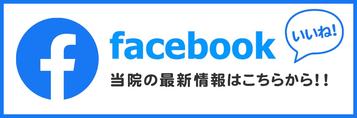 みやび池田鍼灸整骨院Facebook